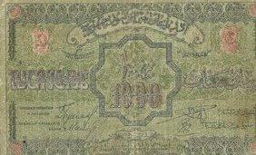 1000 рублей 1920 года. Азербайджан.