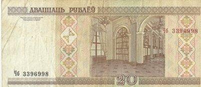 20  рублей 2000 года. Беларусь.