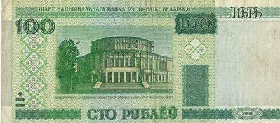 100 рублей 2000 года. Беларусь.