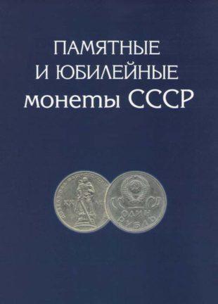 Альбом-планшет «Памятные и юбилейные монеты СССР»