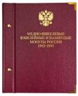 Альбом для монет «Медно-никелевые юбилейные ипамятные монеты России 1992-1995»