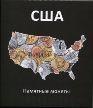 Альбом кольцевой (комби) Памятные монеты США