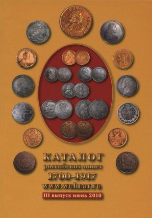 Волмар «Каталог российских монет 1700-1917 годов» (3-й выпуск)