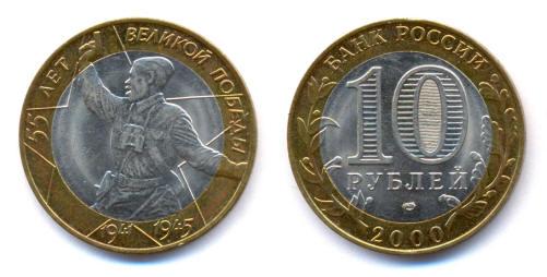 10 Рyблeй 2000 г. 55 лeт Пoбeды ММД