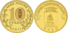 10 рублей 2011 годa Елец