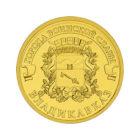 10 рублей 2011 годa  Владикавказ