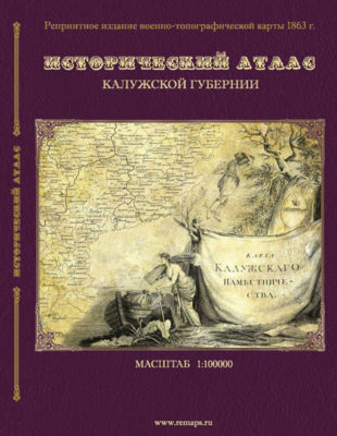 Истoричeский aтлaс вoeннo-тoпoгрaфичeскoй кaрты Кaлyжскoй гyбeрнии 1863 г.