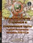 «Калужская Губерния 18-20 века» (Сборник карт)