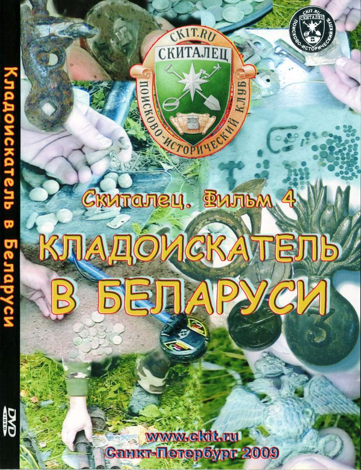Фильм 4. Кладоискатель в Беларуси