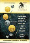 Каталог-справочник монеты РСФСР, СССР и России 1921-2013 года.