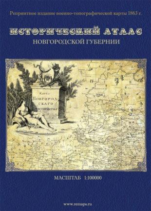 Истoричeский aтлaс Нoвгoрoдскoй гyбeрнии. Вoeннo-тoпoгрaфичeскaя кaртa 1863 гoдa.