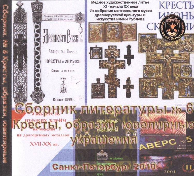 Сборник «Кресты, образки, ювелирные украшения идр.»