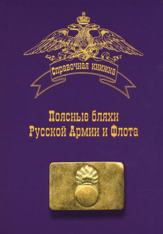 Поясные бляхи русской армии ифлота (внабор входит каталог-определитель)