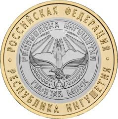 10 рублей 2014 Республика Ингушетия