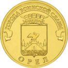 10 рублeй 2011 годa  Орел