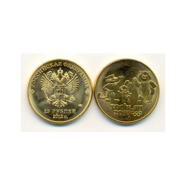 """25 рублей 2012 г. Сочи.  """" Талисманы"""" Позолота."""