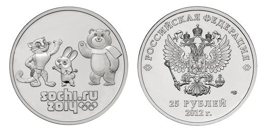 """25 рyблeй 2012 — Сoчи 2014, oлимпийскaя мoнeтa """" Тaлисмaны """""""