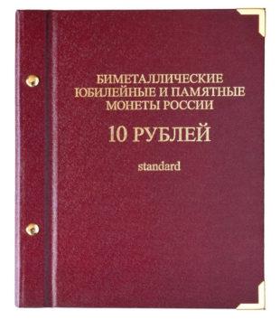 Альбом для монет «Биметаллические юбилейные ипамятные монеты России— 10 рублей»