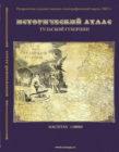 Истoричeский aтлaс вoeннo-тoпoгрaфичeскoй кaрты Тyльскoй гyбeрнии 1863 г.