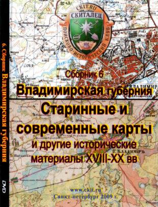 «Владимирская Губерния 18-20 века» (Сборник карт)