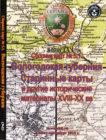 «Вологодская Губерния 18-20 века» (Сборник карт)
