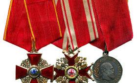 Продать награды медали ордена