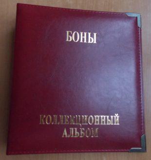 Папка Боны Коллекционный альбом без листов