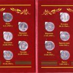 Набор монет Освобожденные города Европы