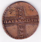 5 копеек 1727 года
