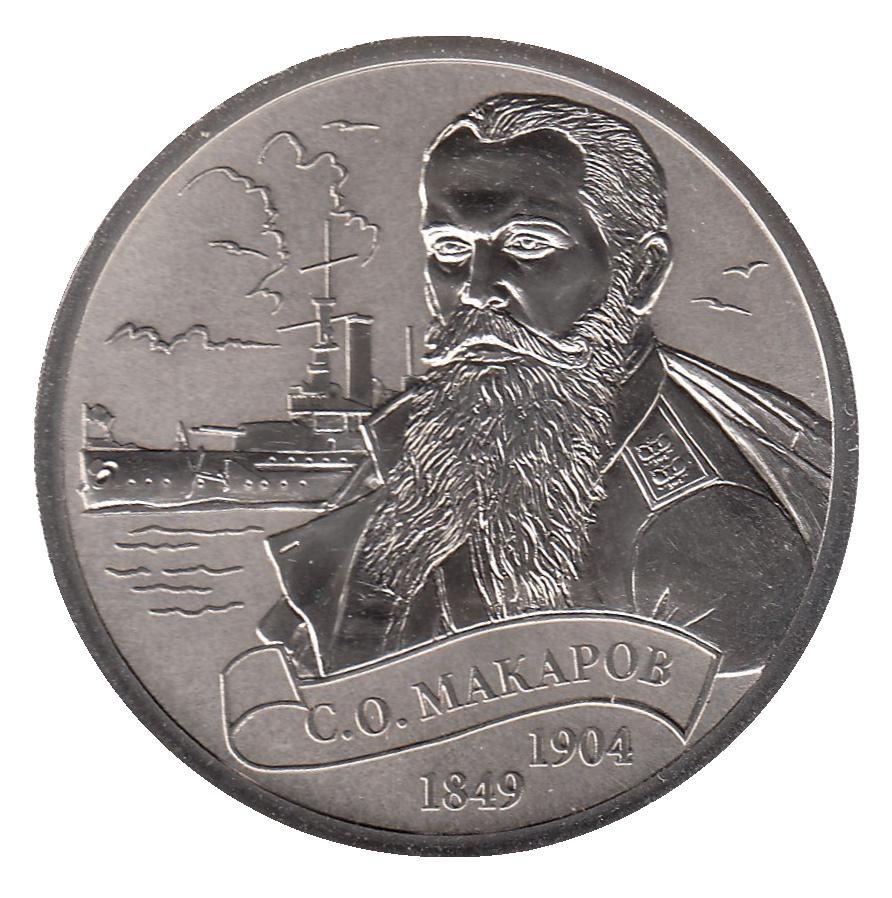 1 империал 2016 год Легенды российского флота  С.О Макаров UNC