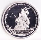 Жетон 1 империал корабль «Ингерманланд» 2016