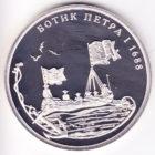 Жетон 1 империал «Ботик Петра I»