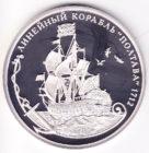 Жетон 1 империал Корабль «Полтава»