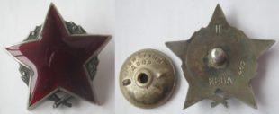 Орден партизана II степени с серебренным венком Югославия Сербия