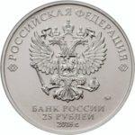 25 рублей чемпионат мира по футболу 2018