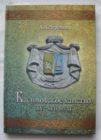 Касимовское ханство XV-XVII в. Русь-Крым-Литва.