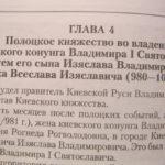 Полоцкое княжество IX-XIV в. и история Прибалтики