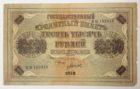 10000 рублей 1918 года