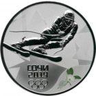 3 рубля Сочи 2014 горные лыжи