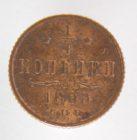 1/4 копейки 1899 год СПБ
