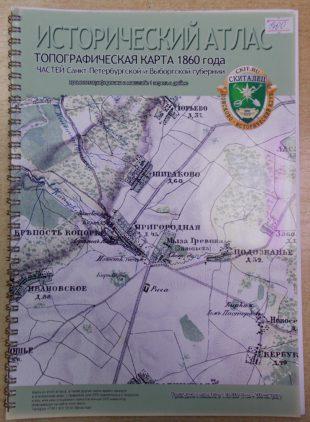 Исторический атлас. Топографическая карта 1860 года частей Санкт-Петербургской и Выборгской губернии