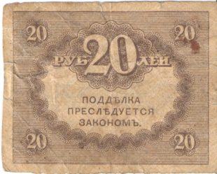 20 рублей 1917 г.
