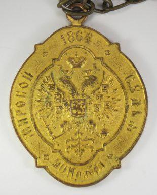 Знак «Мировой судья» 1864 г.