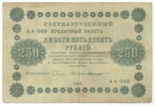 Кредитный билет 250 рублей 1918 г.