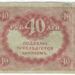 Казначейский знак 40 рублей 1917 г. (керенка)