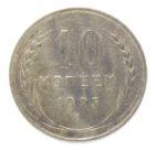 10 копеек 1925 г.