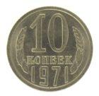 10 копеек 1971 г.