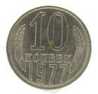10 копеек 1977 г.