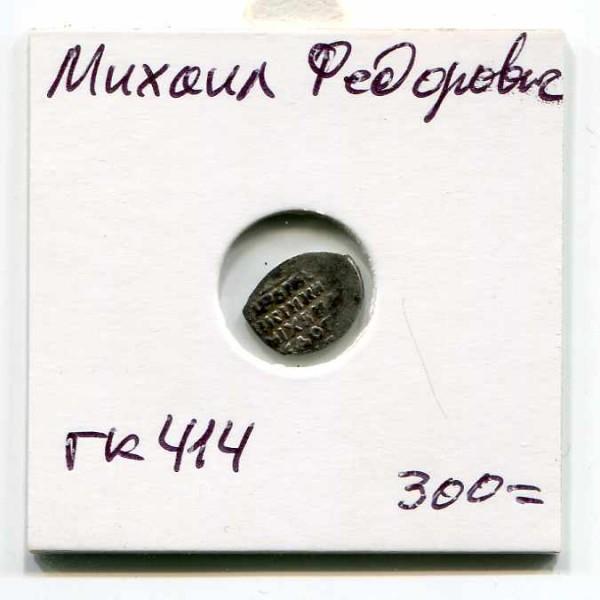 Копейка. Михаил Фёдорович. 1613-1645 гг. ГК 414