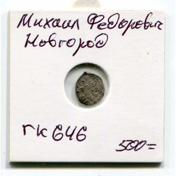 Копейка. Михаил Фёдорович. 1613-1645 гг. ГК 646